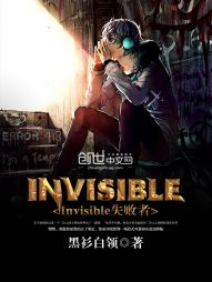 Invisible失败者